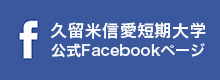 久留米信愛短期大学公式Facebookページ