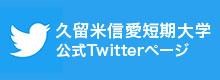 久留米信愛短期大学公式twitterページ