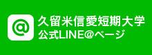 久留米信愛短期大学公式LINE@ページ