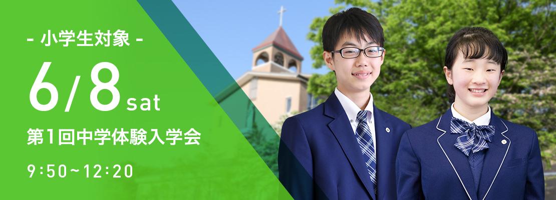 高校体験入学会