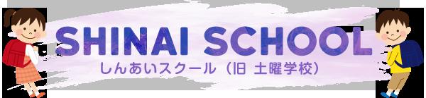 Shinai School(旧 土曜学校)